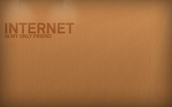 Інтернет - мій єдиний друг