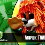 ФК Карпати - Талісман